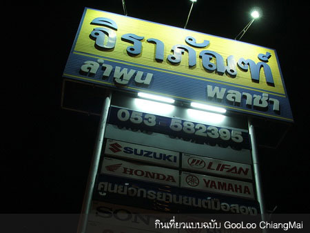 Chill Up Lamphun