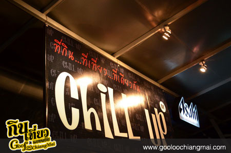ร้าน Chill Up Lamphun
