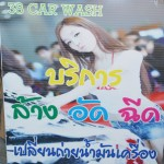 38 Car Wash Chiangmai