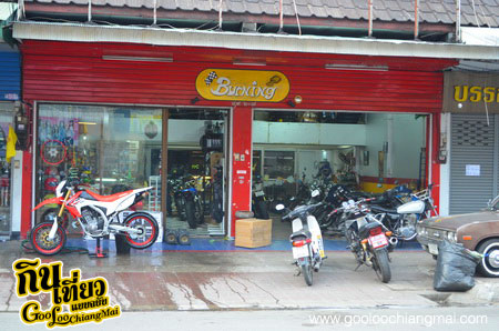 ร้าน Burning Shop Chiangmai