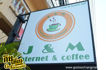 ร้าน J & M Internet Coffee chiangmai