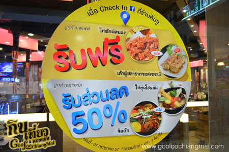 ร้าน Kimju Korean Royal Cuisine Chiang Mai