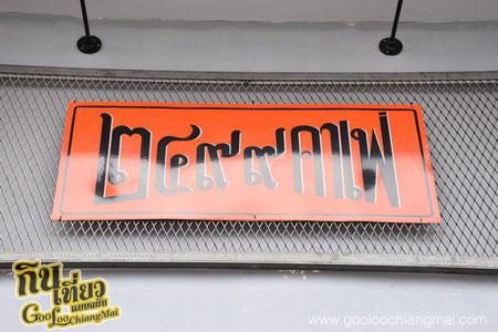 ร้าน 2499 Muay thai gym and Cafe chiangmai