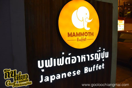 Mammoth Buffet