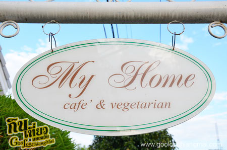 ร้าน My Home cafe & vegetarian