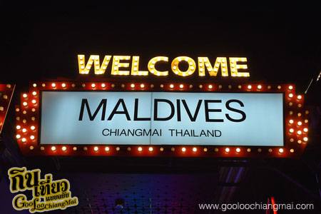 ร้าน Maldives Old School 90s